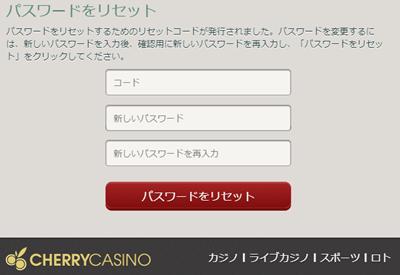 パスワードの再設定方法4(PC)