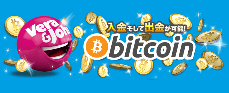 ベラジョンカジノのビットコイン