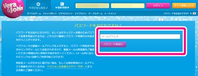 パスワードの再設定方法2(PC)