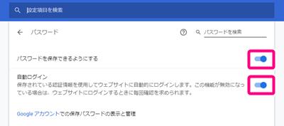 Chromeの自動ログイン設定2