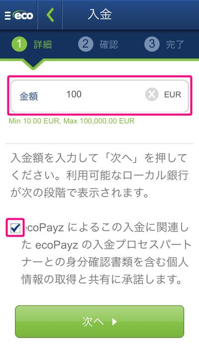 ビットコインをecoPayzに入金する3(スマホ)