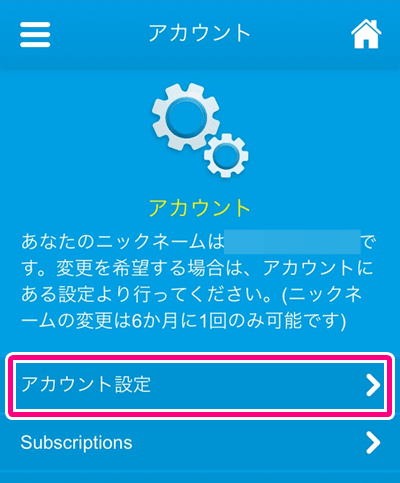 パスワードやユーザー情報の更新方法3(スマホ)
