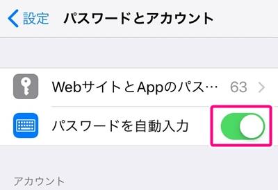 iPhoneの自動ログイン設定2