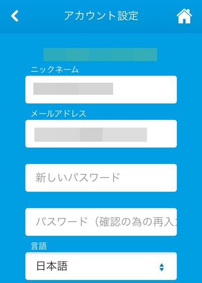 パスワードやユーザー情報の更新方法4(スマホ)