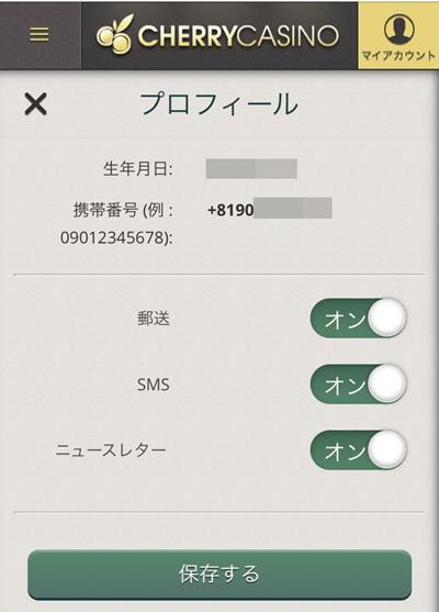 チェリーカジノのアカウント更新方法2(スマホ)