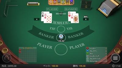 オンラインカジノのバカラ解説1