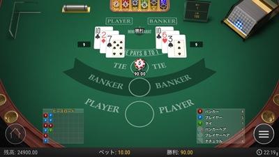 オンラインカジノのバカラ解説3