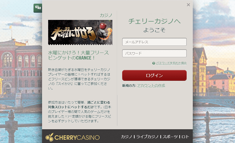 チェリーカジノのログイン方法
