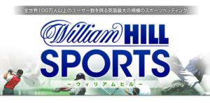 ウィリアムヒルの評判