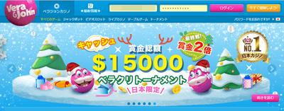 Chromeでベラジョンカジノに自動ログインする