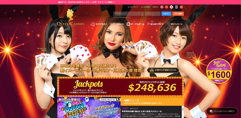 【プレイ経験あり】クイーンカジノの評判の嘘と現実を暴露する!