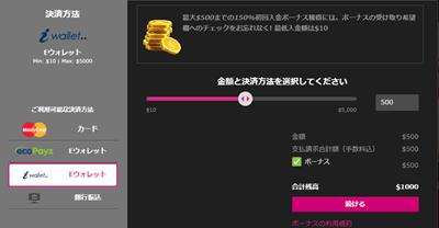 クイーンカジノ iWallet からの入金手順1