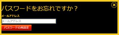 エンパイアカジノのパスワード再設定方法2