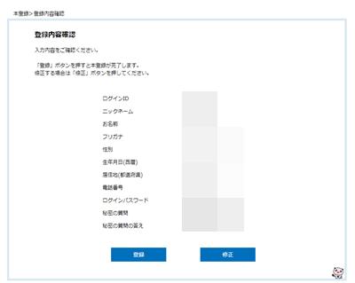 Vプリカの登録方法7