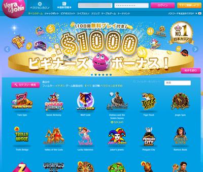 ベラジョンカジノ PCサイト