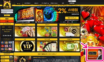 エンパイアカジノのライブチャット(PC)