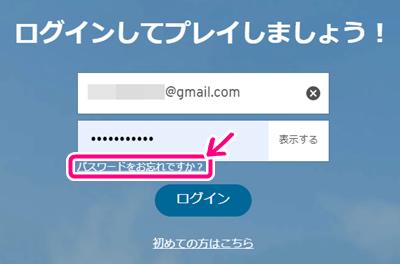ワンダリーノカジノのパスワード再設定方法1