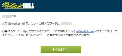 ウィリアムヒルの仮パスワードの発行方法2