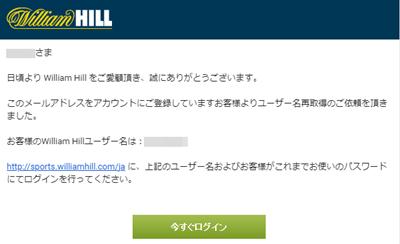 ウィリアムヒルのユーザー名確認方法2