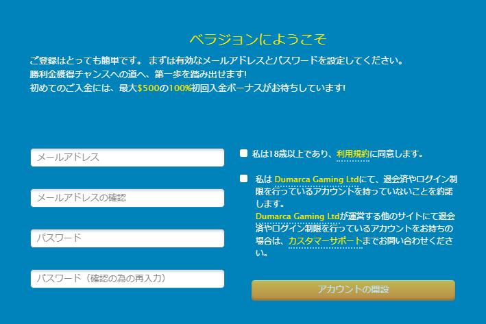 ベラジョンカジノの個人情報入力画面