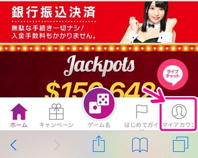 クイーンカジノのキャンペーンメール受信設定1(スマホ)