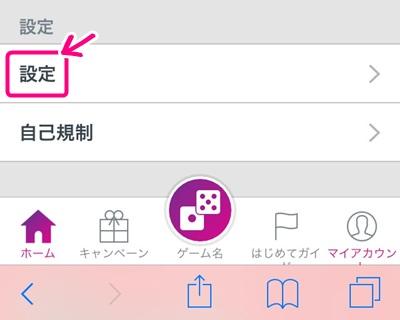 クイーンカジノのキャンペーンメール受信設定2(スマホ)