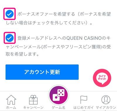 クイーンカジノのキャンペーンメール受信設定3(スマホ)