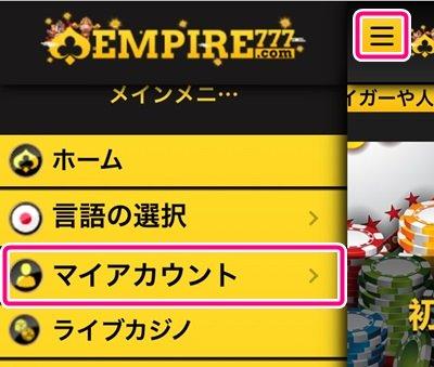 エンパイアカジノのキャンペーンメール受信設定1(スマホ)