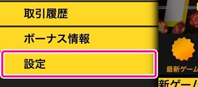 エンパイアカジノのキャンペーンメール受信設定2(スマホ)