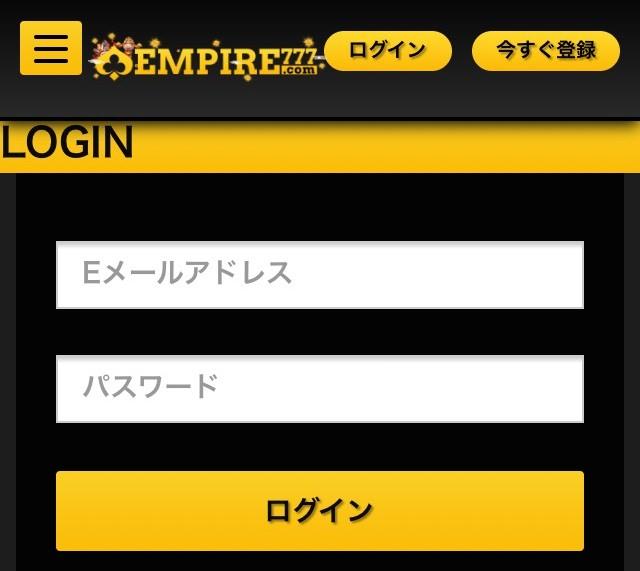 エンパイアカジノのログイン画面