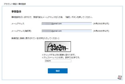 Vプリカの登録方法3