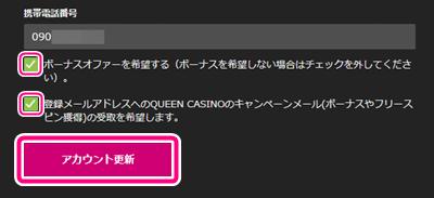 クイーンカジノのキャンペーンメール受信設定2(PC)