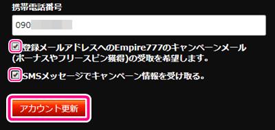 エンパイアカジノのキャンペーンメール受信設定2(PC)