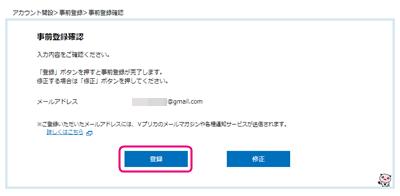 Vプリカの登録方法4