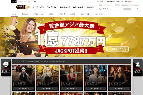 パイザカジノのホームページ