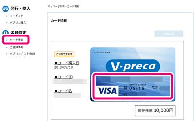 Vプリカのカード情報を確認