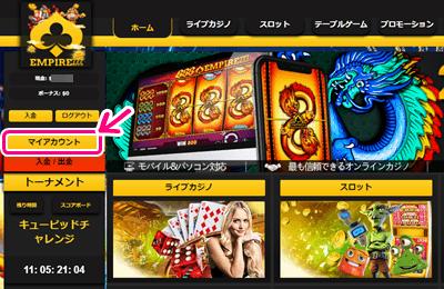エンパイアカジノのキャンペーンメール受信設定1(PC)