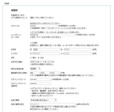 Vプリカの登録方法6