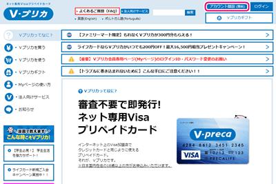 Vプリカの登録方法1