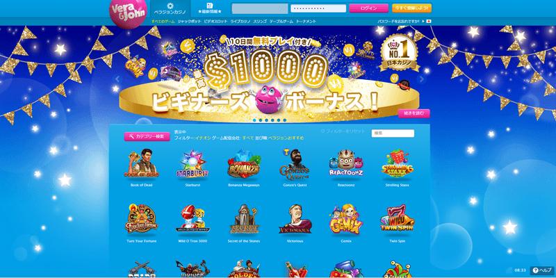 ベラジョンカジノのボーナス・最新キャンペーン情報
