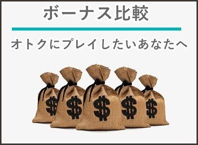ボーナス・最新キャンペーン情報