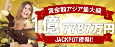 日本人がジャックポットを当てた