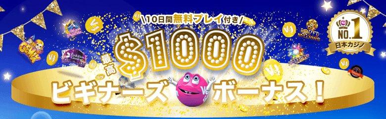 【全部わかる!】ベラジョンカジノで貰えるボーナスと出金条件を初心者向けに解説!