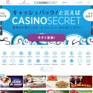 【実際にプレイしてみた】カジノシークレットの評判 | 賭け条件なしのキャッシュバックとボーナスの違いとは?
