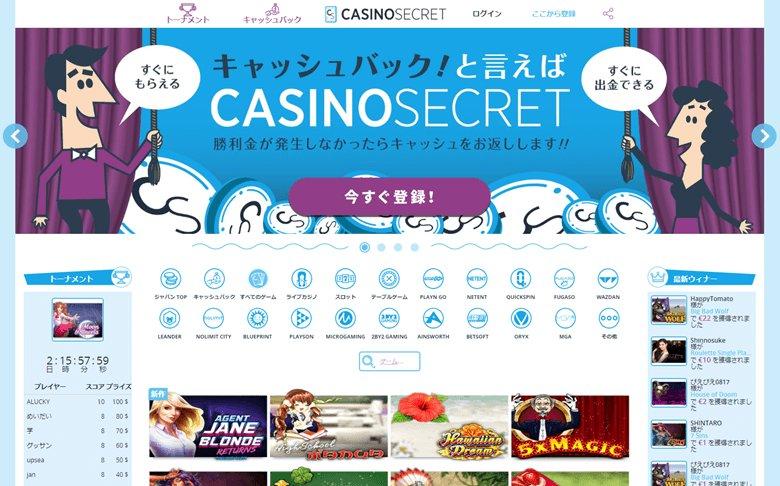 カジノシークレットの始め方 | 初めてのオンラインカジノ登録と入金の手順