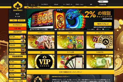 エンパイアカジノ 日本語サイト
