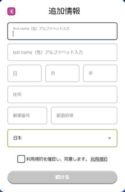 カジ旅のアカウント登録方法3