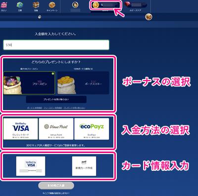 カジ旅の入金画面
