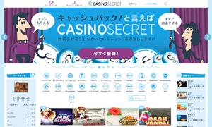 カジノシークレットの登録・入金方法