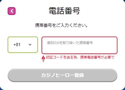 カジ旅のアカウント登録方法5